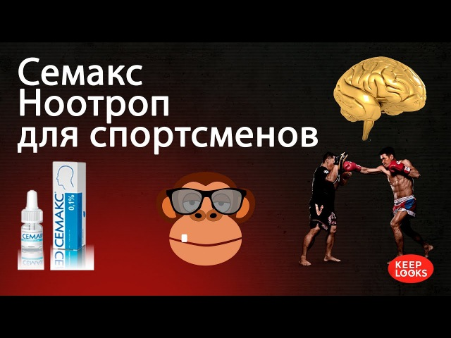 Ноотроп для спортсменов Семакс