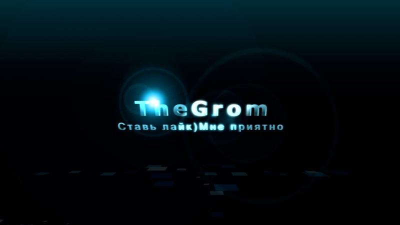 Интро TheGrom