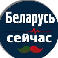 Беларусь Сейчас