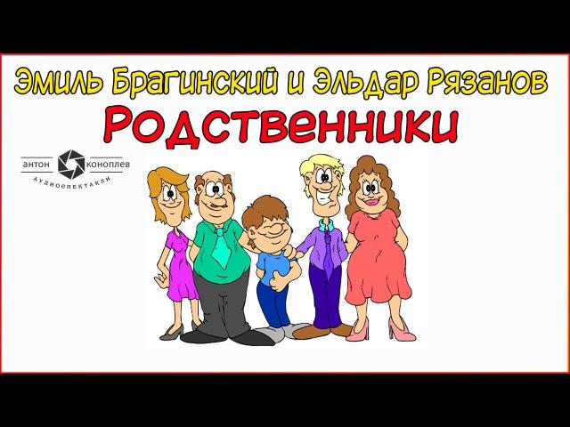 Эмиль Брагинский и Эльдар Рязанов - Родственники аудиоспектакль комедия