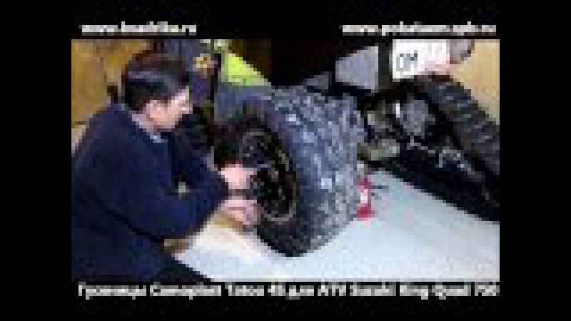Установка гусениц Camoplast T4S на ATV Suzuki King Quad 750