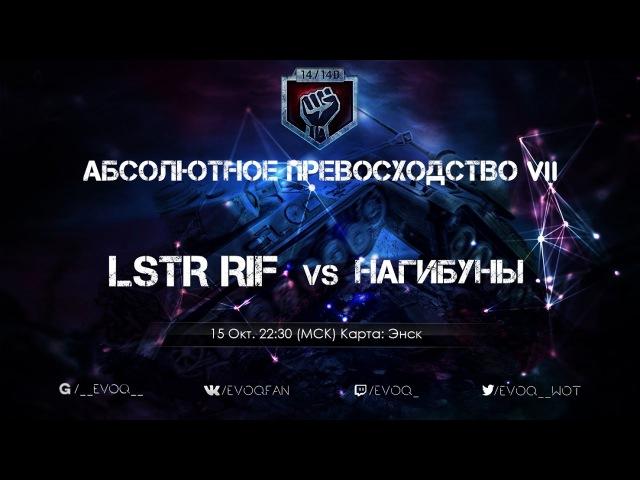 LSTR RIF vs нагибуны Энск