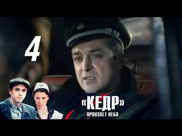 Кедр пронзает небо Серия 4 2011 @ Русские сериалы