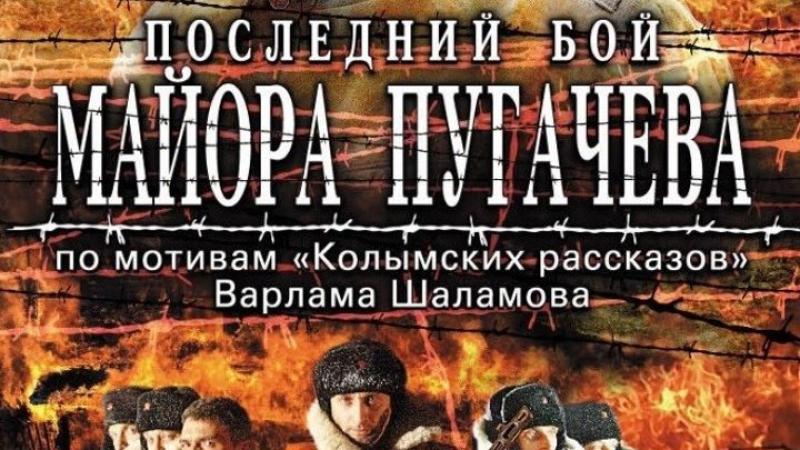 Последний бой майора Пугачева ТВ ролик 2005