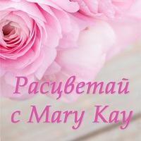 Расцветай с Mary Kay