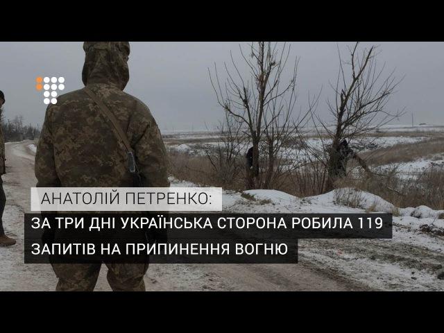 За три дні українська сторона робила 119 запитів на припинення вогню СЦКК