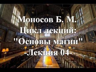 Моносов Б. М. - Курс: Основы Магии (Лекция 04)