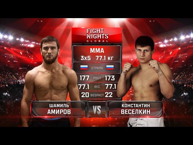 Константин Веселкин vs Шамиль Амиров Konstantin Veselkin vs Shamil Amirov