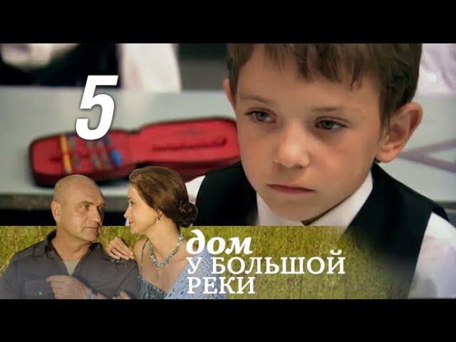 Дом у большой реки 5 серия Училка 2011 Мелодрама @ Русские сериалы