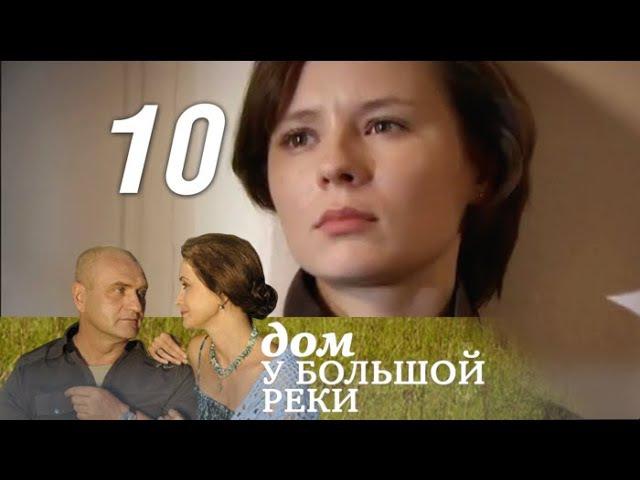 Дом у большой реки. 10 серия. Коррида (2011). Мелодрама @ Русские сериалы