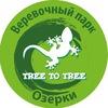 Веревочный парк TreeToTree | Тритутри в Озерках