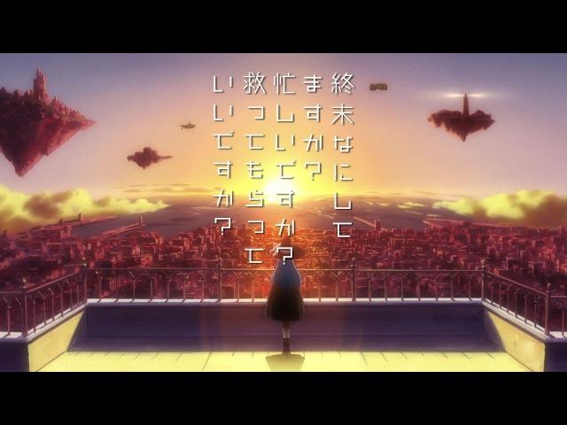 TVアニメ「終末なにしてますか? 忙しいですか? 救ってもらってい 123