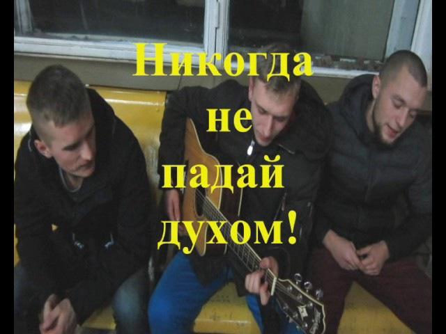 Тимур Муцураев Вилейские верные друзья Никогда не падай духом