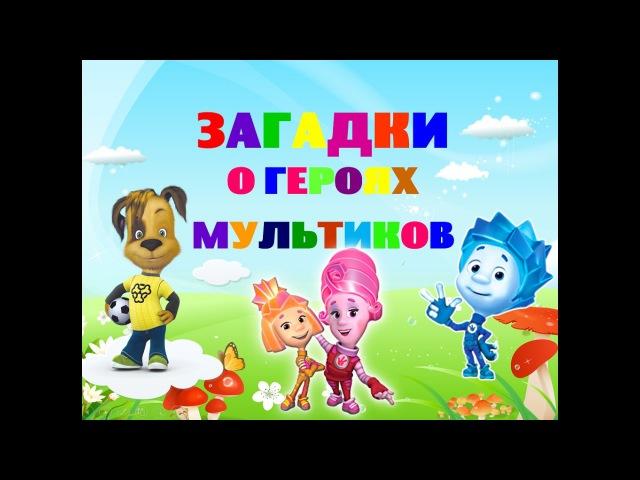 Загадки для детей про героев мультфильмов Фиксики Барбоскины Развивающее видео для детей