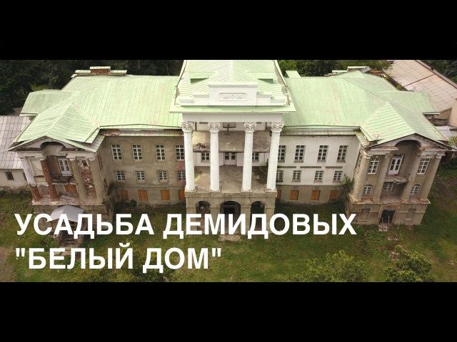 Кыштым. Усадьба промышленника Демидова Н.Н.   Kyshtym city (Russia, South Ural)