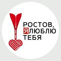 Логотип Ростов, я люблю тебя / Ростов-на-Дону