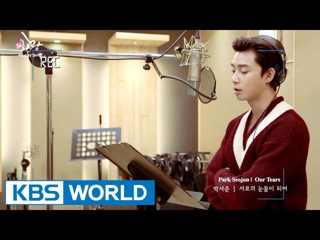 Hwarang OST: Park Seojun - Our Tears | 화랑 OST: 박서준 - 서로의 눈물이 되어
