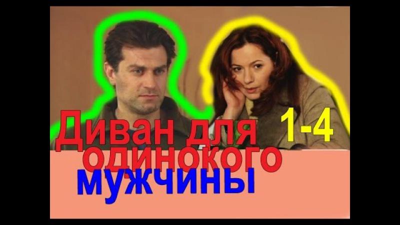 Сериал Диван для одинокого мужчины серии 1 4 в ролях Ирина Низина Алексей Зубков