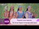 Риваять этно-торкеме - Ак чактыр. Кырым татарлары шаян жыры   HD 1080p