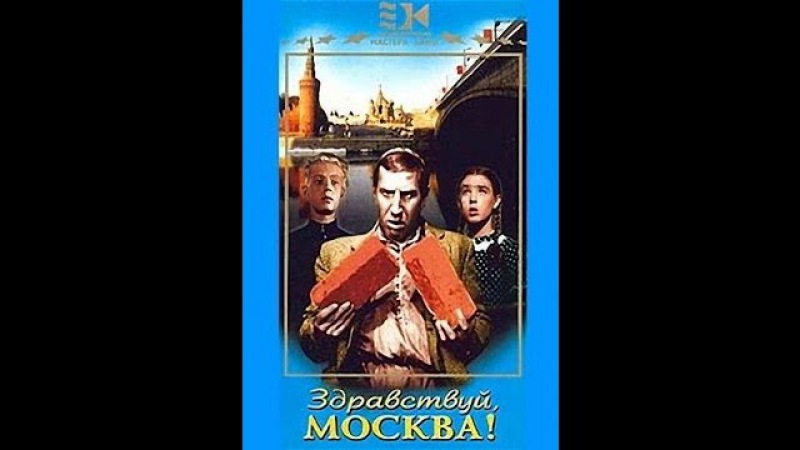 Здравствуй, Москва! (1945) фильм