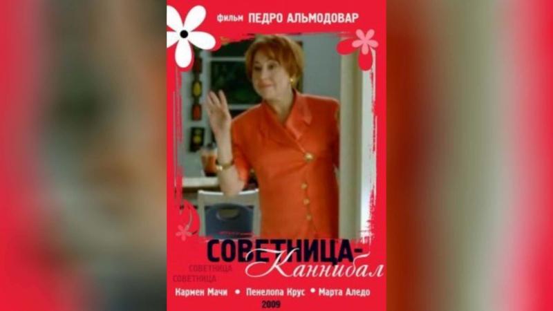Советница-каннибал (2009)   La concejala antrop