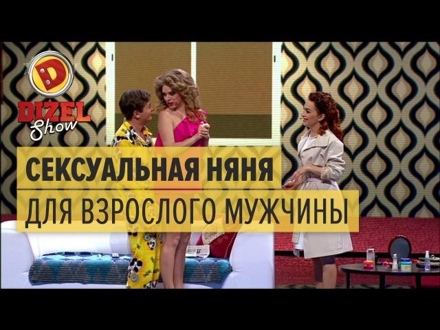Сексуальная няня для взрослого мужика Дизель Шоу 2017 ЮМОР ICTV