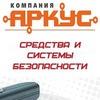 Аркус: системы безопасности и видеонаблюдения