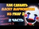Как сделать маску марионетки из игры FNAF 2 2 часть