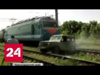 Водитель успел выскочить из машины за секунды до столкновения с поездом