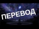 Lil Peep - Star Shopping Russian subtitles, ПЕРЕВОД