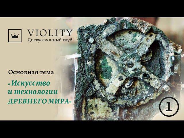 Дискуссионный клуб VIOLITY - искусство и технологии древнего мира. Видео 1