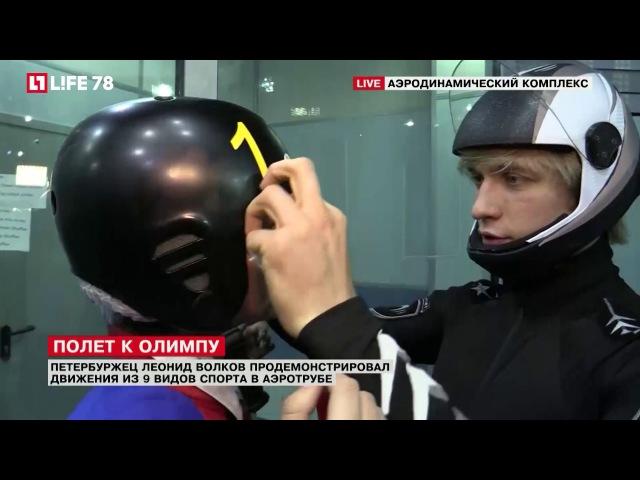 Леонид Волков показал LIFE78 коронные трюки шаги 360 и позицию ниндзя