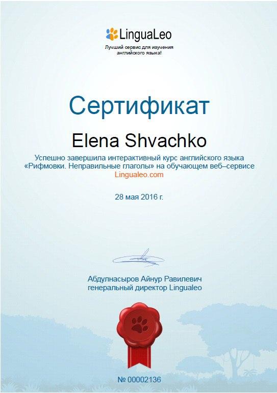 Сертификат Елены Швачко Преподавателя Английского