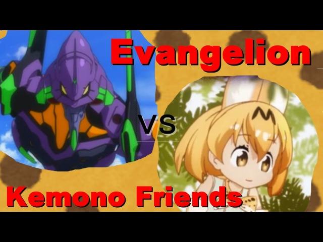 Comparison of Kemono Friends and Evangelion けものフレンズとエヴァンゲリオンの比較