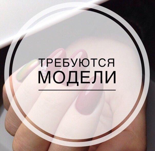 Картинки ищу модель на наращивание ногтей