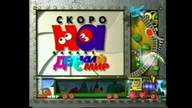 Скоро на канале НТВ Детский мир 20 06 2004 Фрагмент