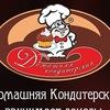 Домашняя кондитерская Торты на заказ Новосибирск