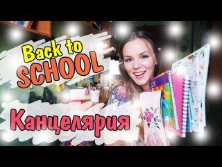Back To School: Новая Канцелярия | Alexa Schmidt
