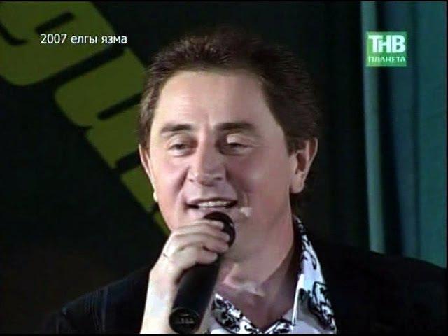 Зуфар Хайретдинов - Су буенда учак яна (2007)