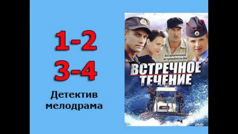 Встречное течение 1 2 3 4 серия детективная мелодрама русский сериал