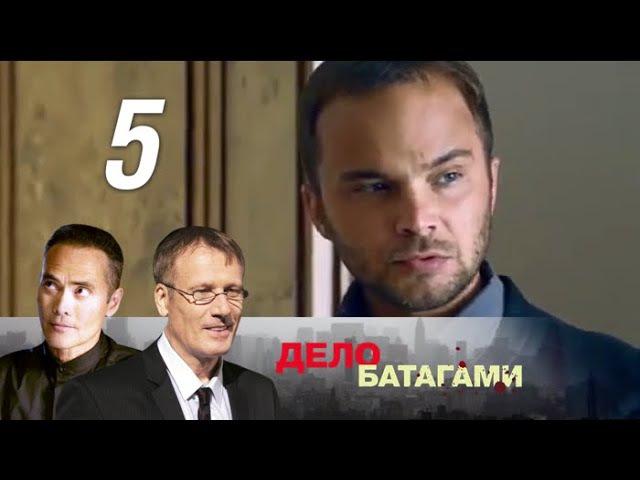 Дело Батагами. Профессор. 5 серия (2014) Боевик @ Русские сериалы