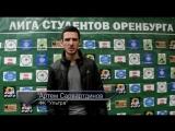 3 тур - интервью Артема Сарвартдинова (ФК Ультра