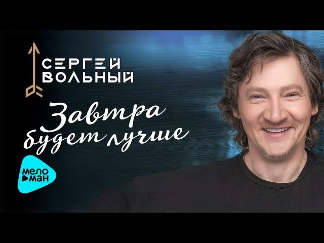 Сергей Вольный Завтра будет лучше Official Audio 2017
