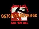 Обзор и сравнение пластинок Metallica - Kill 'Em All