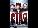 Стая (2005) Серия 1