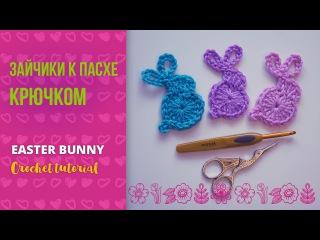 Easter bunny. Crochet tutorial. . Easter. Bunny