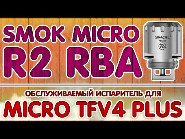 SMOK Micro R2 RBA для Micro TFV4 Plus с Aliexpress Распаковка и обзор