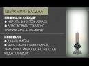 Шейх Амир Бахджат Изучение поклонение выдача фатв шариатский суд по мазхабу اللامذهبية