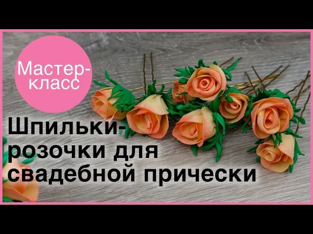 Шпильки – свадебное украшение для волос из фоамирана. Мастер-классы на Подарки.ру