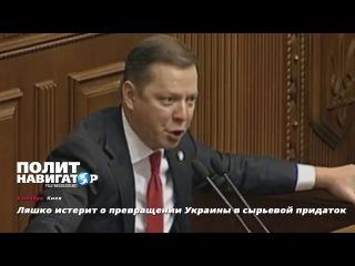 Ляшко истерит о превращении Украины в сырьевой придаток